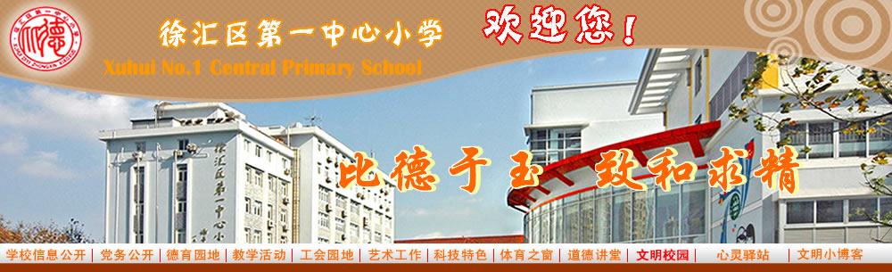 徐汇教育信息网_首页 - 徐汇区第一中心小学教育信息网